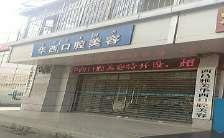 凉山彝族自治州西昌雅美华西口腔美容医院