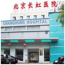 北京长虹医院美容整形医院