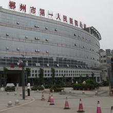 郴州第一人民医院整形美容科
