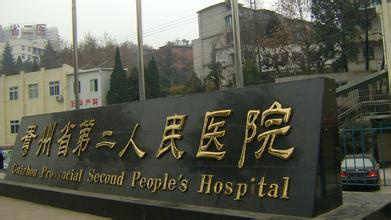 贵州省第二人民医院整形科
