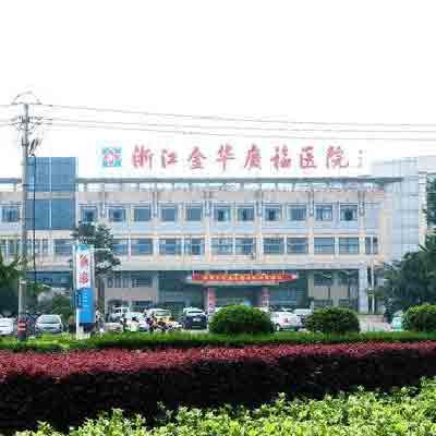 金华广福医院整形美容科