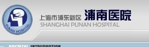 上海市浦东新区浦南医院整形美容科