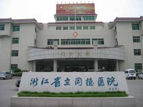 浙江省立同德医院整形外科