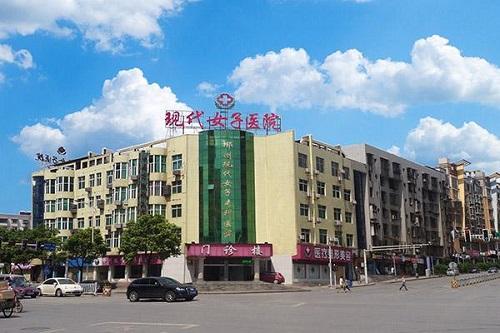 郴州现代女子医院
