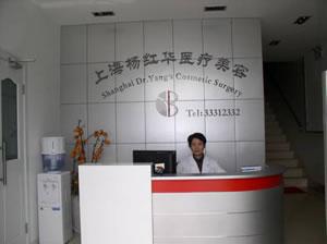 上海杨红华医疗美容医院