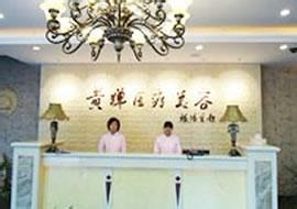 扬州黄婵整形美容医院