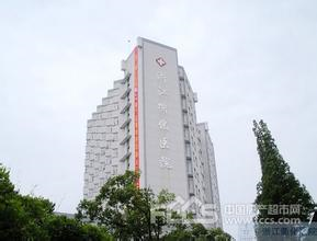 浙江衢化医院烧伤整形科