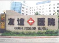 四川友谊医院PET-CT中心