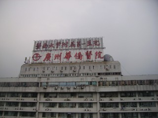 广州华侨医院PETMR中心