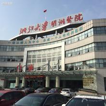 宁波明州医院PET-CT中心(浙江大学明州医院)