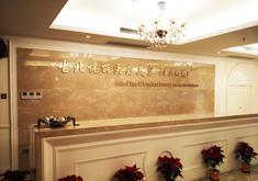 上海古北悦丽医疗美容医院