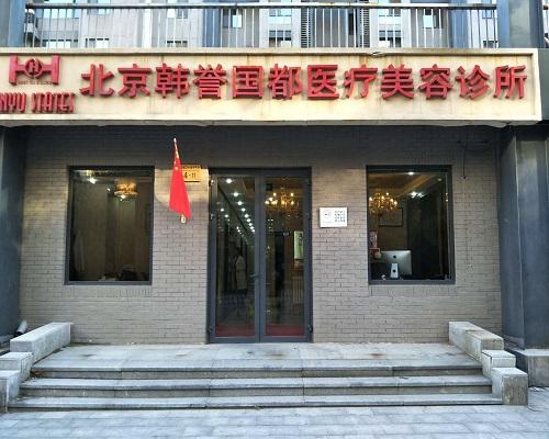 北京韩誉国都医疗美容医院