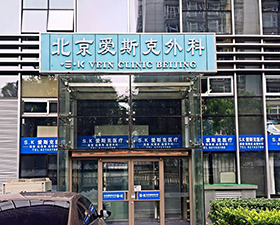 北京爱斯克外科门诊部