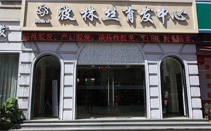 上海波林丝生发育发中心