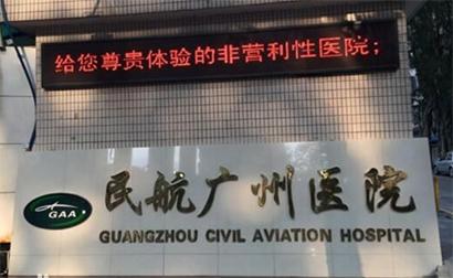 广州民航整形美容医院