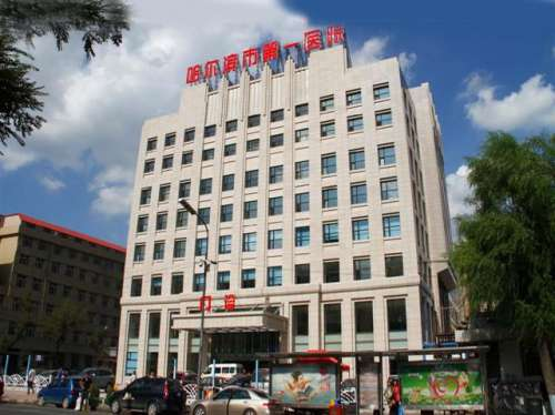 哈尔滨第一医院整形美容科