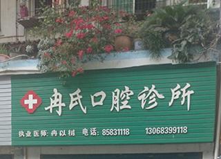 冉氏口腔诊所