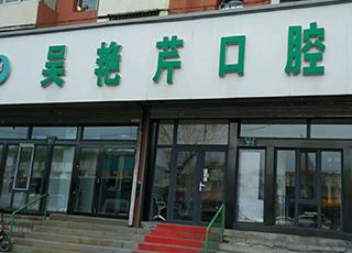 吉林吴艳芹口腔诊所