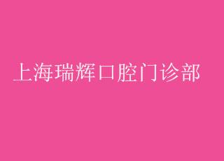 上海瑞辉口腔门诊部