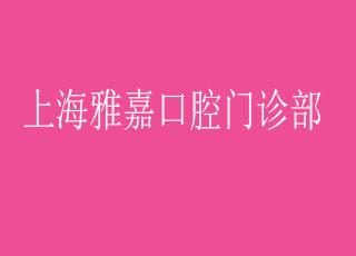 上海雅嘉口腔门诊部