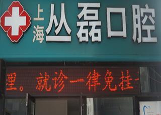 上海丛磊口腔诊所