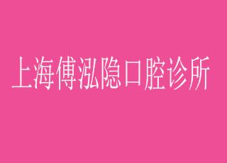 上海傅泓隐口腔诊所