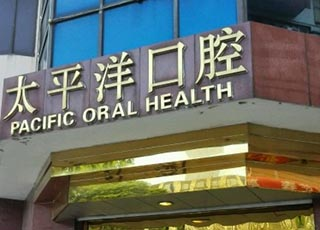 上海太平洋口腔医院