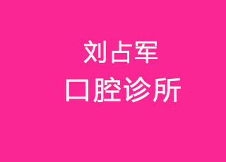 上海刘占军口腔诊所