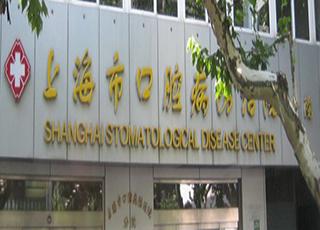 上海口腔医院
