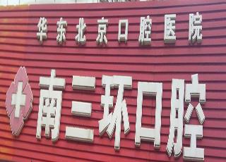 华东北京口腔医院南三环口腔(南三环店)