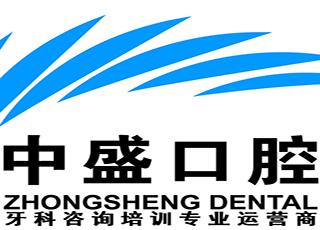 北京中盛口腔医院管理中心