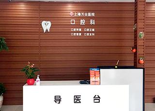 上海万众口腔医院