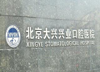 北京大兴兴业口腔医院