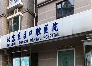 北京东区口腔医院