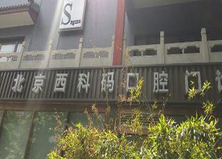 北京西科码口腔门诊部