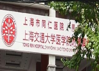 上海交通大学医学院附属同仁医院(原上海市长宁区中心医院)