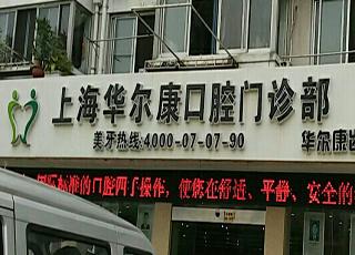 上海华尔康齿科连锁(松江店)