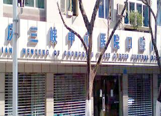三峡中心医院口腔门诊