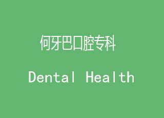 何牙巴口腔专科