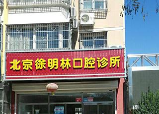 北京徐明林口腔诊所