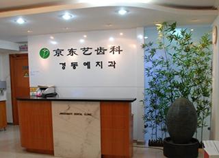 北京京东艺口腔诊所