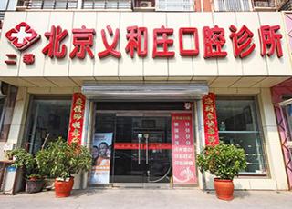 北京义和庄口腔诊所