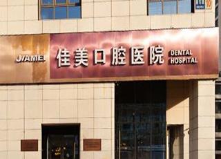 佳美口腔(北京儿童口腔医院)