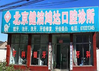 北京健洁鸿达口腔诊所
