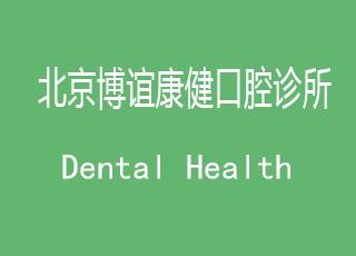 北京博谊康健口腔诊所
