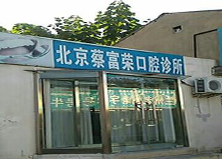 北京蔡富荣口腔诊所
