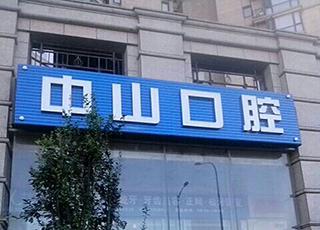 北京中山口腔门诊