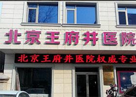 北京王府井医院-口腔中心