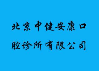 北京中健安康口腔诊所