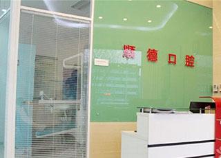 北京顺德口腔医院